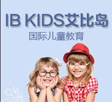 艾比島(iB kids)加盟