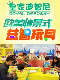 皇家迪智尼玩具雷竞技最新版