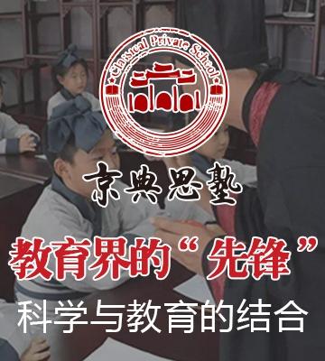 京典思塾加盟