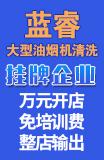 蓝睿大型油烟机清洗雷竞技最新版