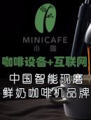 小咖智能鲜磨咖啡机加盟