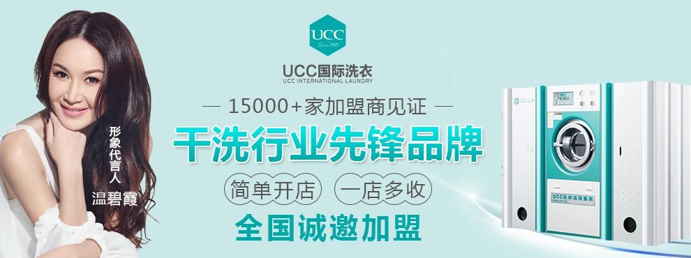 UCC国际干洗雷竞技最新版