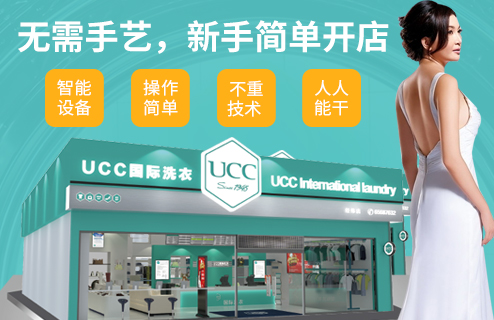 ucc国际洗衣雷竞技最新版