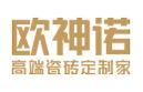 欧神诺瓷砖雷竞技最新版
