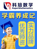 科培思维数学加盟