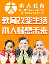 木人教育加盟