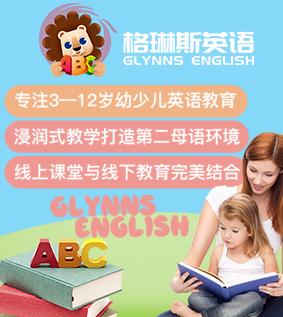 格琳斯国际少儿英语