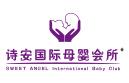 诗安国际月子会所