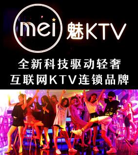 魅KTV雷竞技最新版