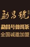 勐昌号雷竞技最新版