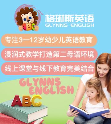 格琳斯智能英语