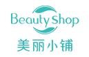 美丽小铺化妆品加盟
