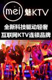 魅KTV加盟