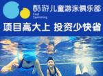 酷游親子兒童游泳加盟