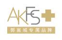 AKFS加盟