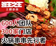 """经过十年的迅速发展,公司生产的红枣香脆枣市场覆盖率在市场稳居榜首,""""红枣浓浆系列 """"——受到各地商家"""