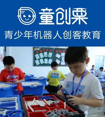 童创栗机器人创客教育加盟