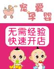 宠爱孕婴母婴店加盟