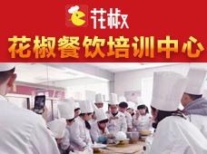 花椒餐饮培训加盟
