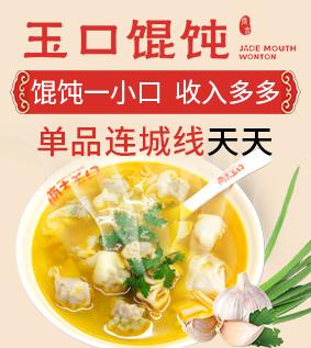 商吉玉口馄饨雷竞技最新版