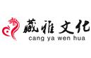 藏雅文化加盟