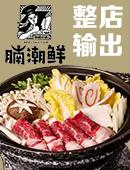腩潮鲜牛腩火锅加盟
