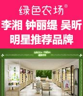 綠色農場化妝品加盟