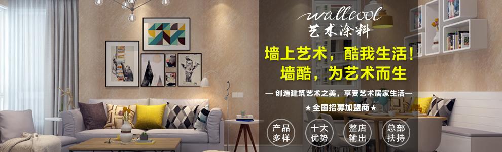 Wallcool艺术涂料雷竞技最新版
