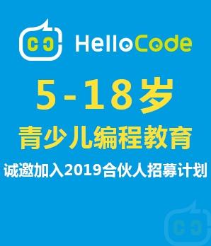 HelloCode青少儿学科编程