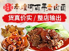 秦淮河百年老卤面加盟