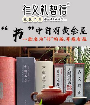 中国书茶加盟