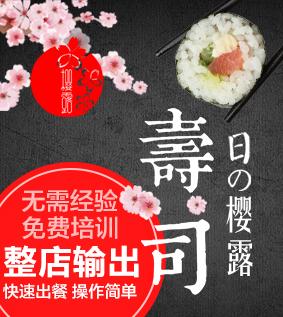 樱露寿司加盟