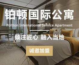 铂顿国际公寓加盟