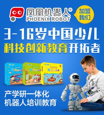 凤凰哈哈哈机器人加盟