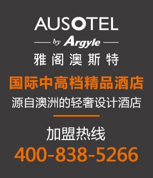 澳斯特精选酒店加盟
