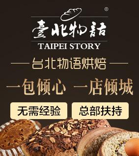 台北物语加盟