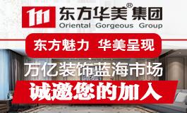 北京東方華美裝飾裝潢