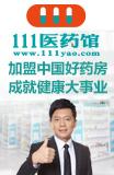 111医药馆药房药店加盟