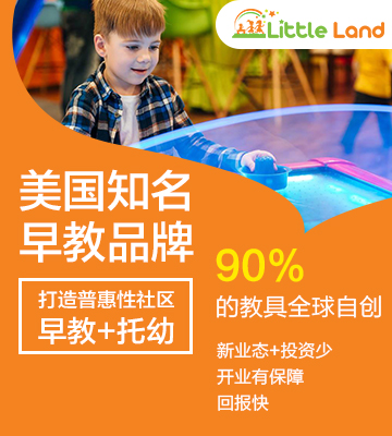 美國LittleLand國際兒童成長