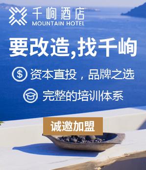 千峋酒店雷竞技最新版