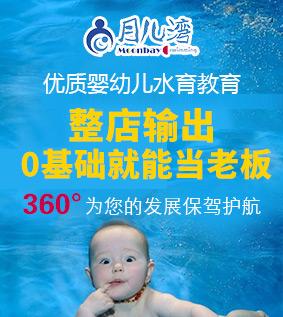 月儿湾婴儿游泳馆雷竞技最新版
