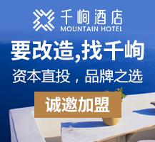 千峋酒店加盟