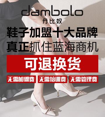 丹比奴鞋子雷竞技最新版