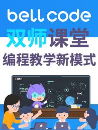 贝尔编程加盟