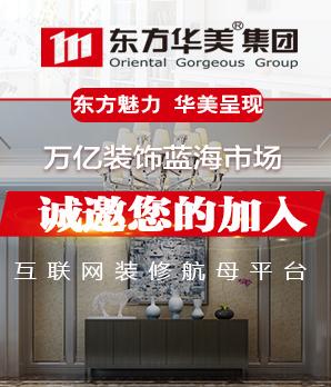 北京东方华美装饰装潢