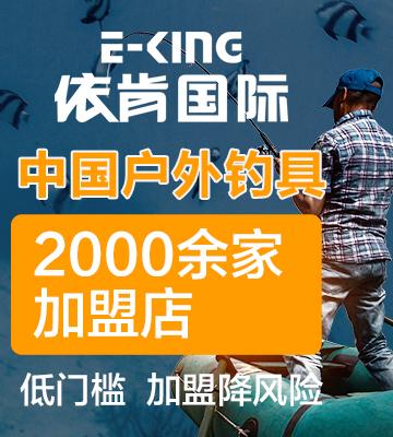 龙王恨依肯国际钓具渔具加盟