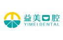 益美口腔牙科诊所加盟