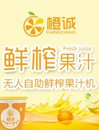 橙诚自助榨汁机器加盟