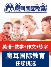 魔耳国际教育加盟