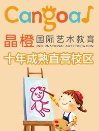 晶橙国际艺术教育加盟